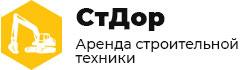 Аренда спецтехники СтДор